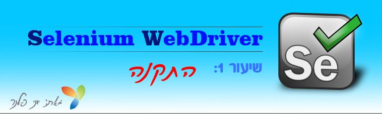 WebdriverCourse01