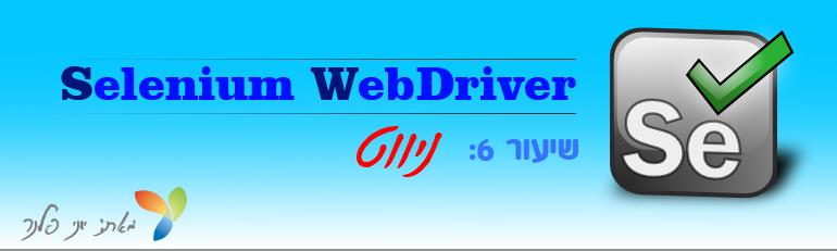 WebdriverCourse06