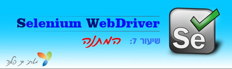 WebdriverCourse07