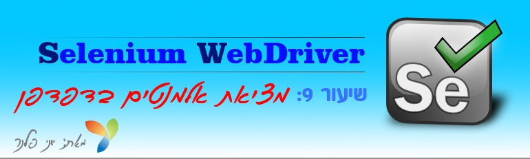 WebdriverCourse09