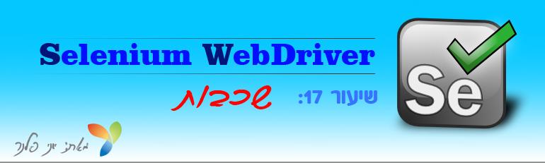 WebdriverCourse16