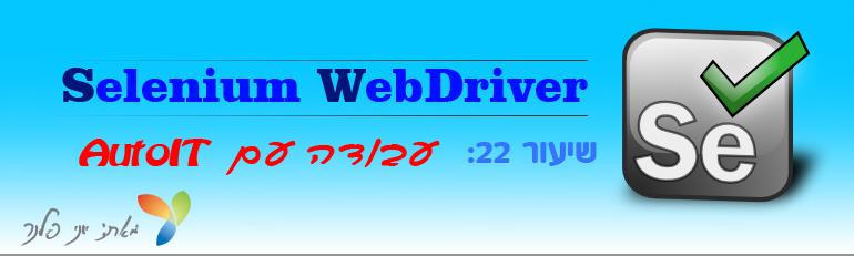 WebdriverCourse22