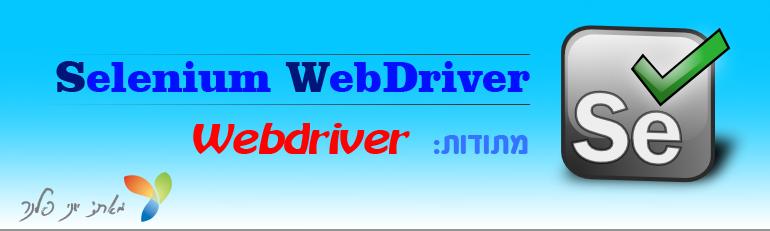 WebdriverCourseMethodsWebdriver