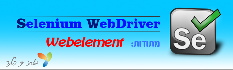 WebdriverCourseMethodsWebelement