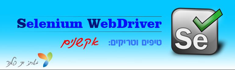 WebdriverCourseTipsActions