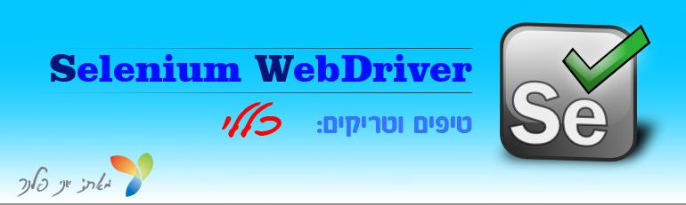 WebdriverCourseTipsGeneral