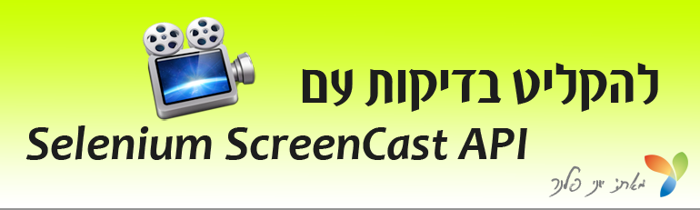 SeleniumScreenCast2