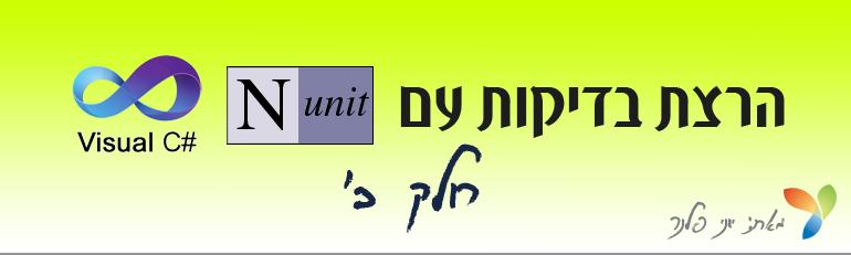 nunit2b