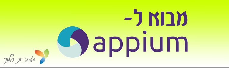 AppiumIntro