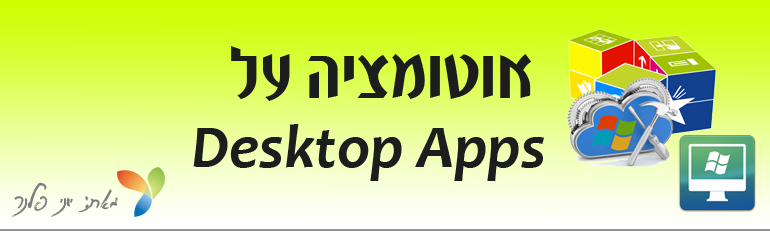 DesktopApp