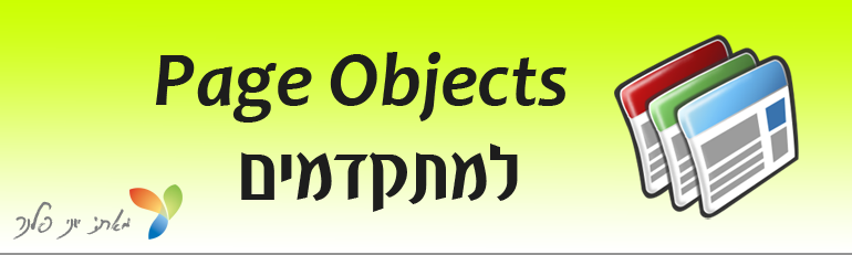 page_objects_adv
