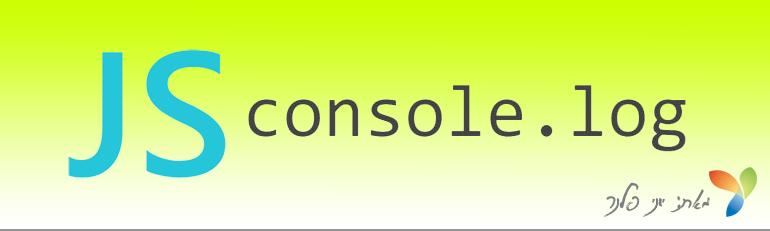 JSConsoleLog1