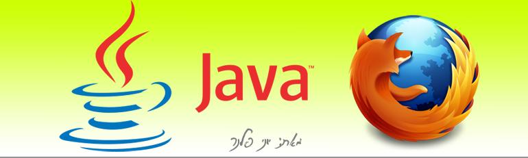 JavaFirefox1