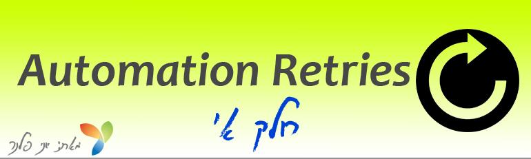 automation_retries_a