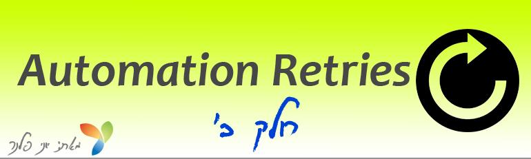 automation_retries_b