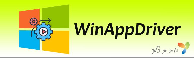 winappdriver