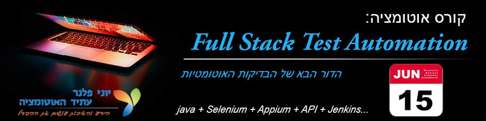 קורס אוטומציה Full Stack Test Automation