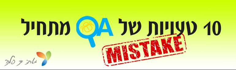 qa-mistakes