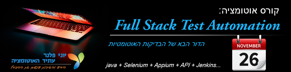 קורס אוטומציה Full Stack Test Automation